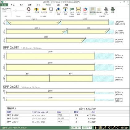 日本マイクロシステム caDIY3D+ 標準ライセンスパック SC16002