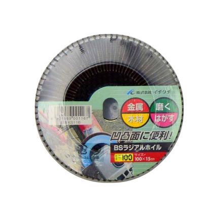 BS ラジアルホイール #100  サイズ(mm):直径100×穴径15 KS116