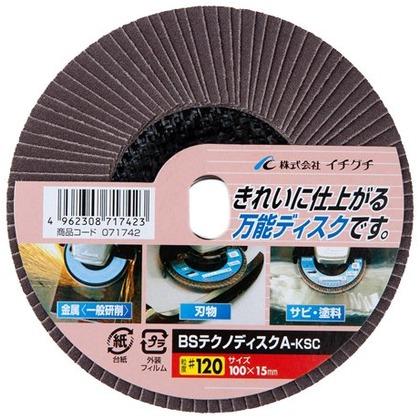 BS テクノディスクKSC #120  サイズ(mm):直径100×穴径15 071742