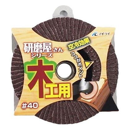 BS 研磨屋さんシリーズ 木工用 #40  サイズ(mm):直径100×穴径15 60170