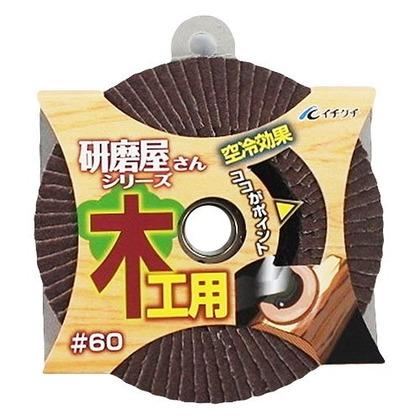 BS 研磨屋さんシリーズ 木工用 #60  サイズ(mm):直径100×穴径15 60171