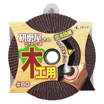 BS 研磨屋さんシリーズ 木工用 #80  サイズ(mm):直径100×穴径15 60172