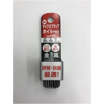 BS マイクロフラップPRO 20×10 #60  サイズ(mm):直径20×幅10×軸径3 55037