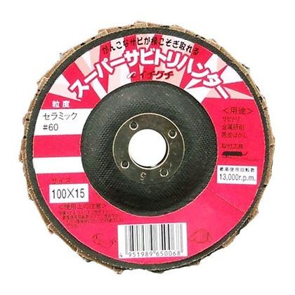 BS スーパーサビトリハンタ #60  サイズ(mm):直径100×穴径15 65006