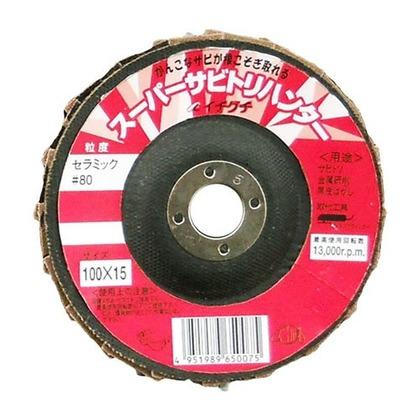 BS スーパーサビトリハンタ #80  サイズ(mm):直径100×穴径15 65007