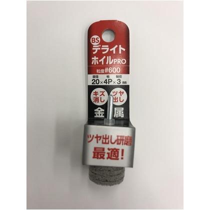 BS デライトホイル PRO 20×4P #600  サイズ(mm):直径20×幅4P×軸径3 86750