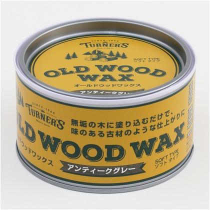オールドウッドワックス アンティークグレー 350g OW350006