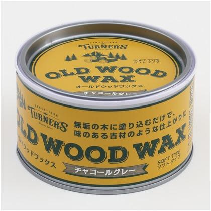 オールドウッドワックス チャコールグレー 350g OW350007