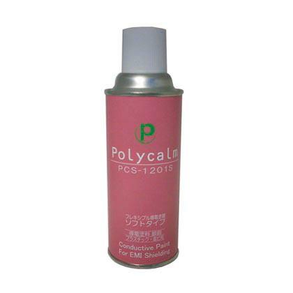 導電塗料スプレー缶Polycalm-S ウォームグレーメタリック 300mL PCS-1201S