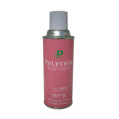 導電塗料スプレー缶Polycalm-S ノズル付 ウォームグレーメタリック 300mL PCS-1201S+N