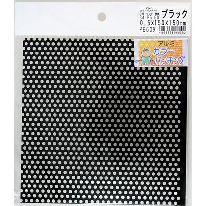 アルミカラーパンチング 黒 縦150mmX横150mmX厚0.5mm P6609