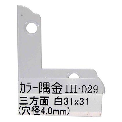 和気産業 カラー隅金 三方面 白 サイズ:31X1X31mm IH-029