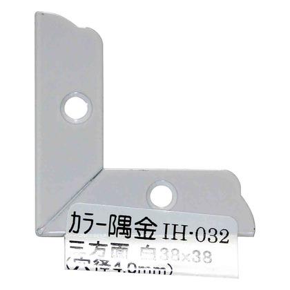 和気産業 カラー隅金 三方面 白 サイズ:38X1X38mm IH-032