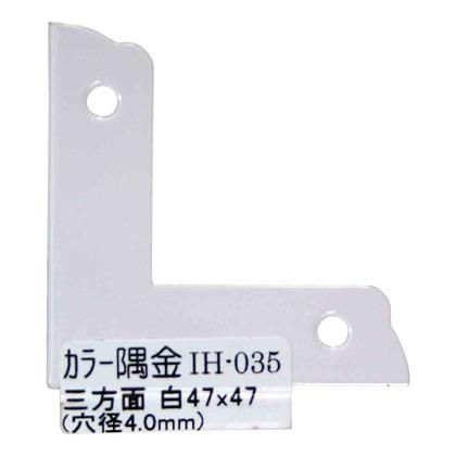 和気産業 カラー隅金 三方面 白 サイズ:47X1X47mm IH-035