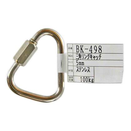 和気産業 三角リングキャッチ サイズ:5mm BK-498