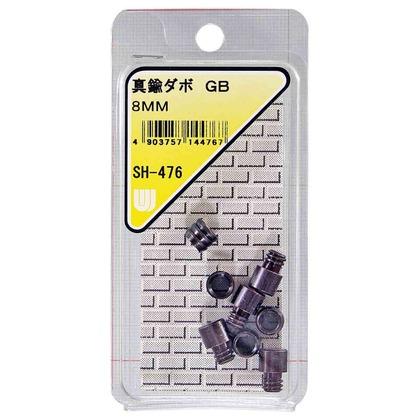 真鍮ダボ GB  規格:8mm SH-476 4 個