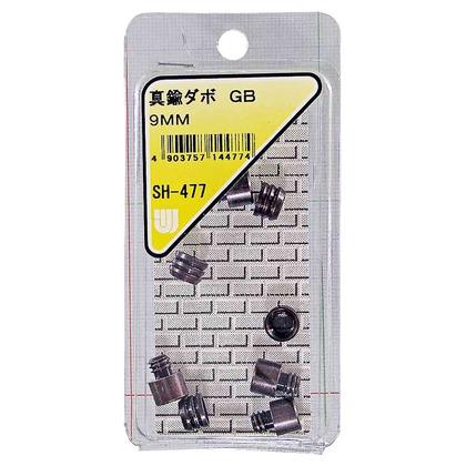 真鍮ダボ GB  規格:9mm SH-477 4 個