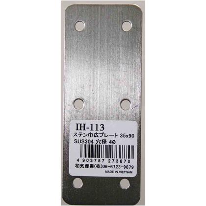 和気産業 ステン巾広プレート 横幅:90mm IH-113