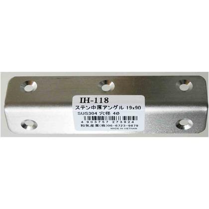 和気産業 ステン中厚アングル 横幅:90mm IH-118