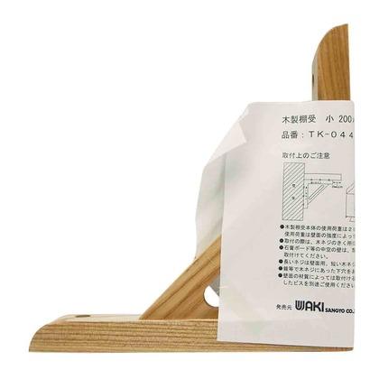 木製棚受 小  サイズ:200X200mm TK-044