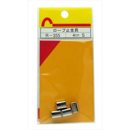 ロープ末端加工用 止金具 シングル  適応ロープサイズ:4mm R-355 4 個