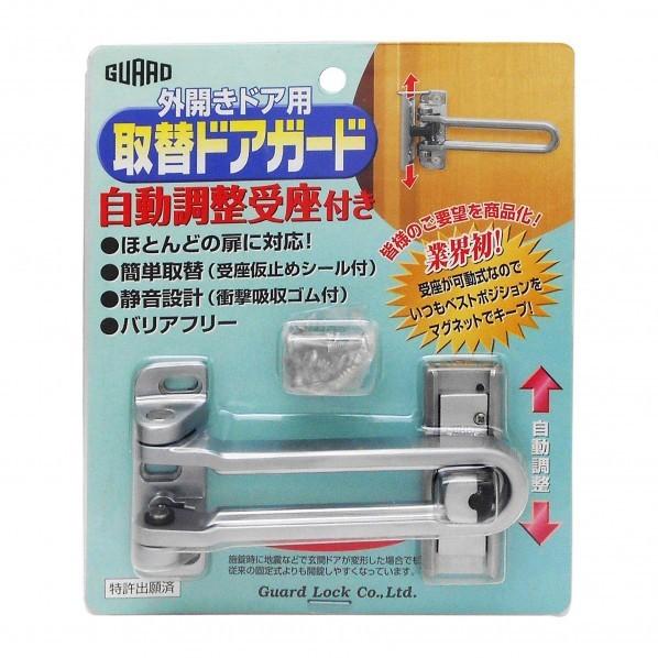 ガードロック 外開きドア用 取替ドアガード 自動調整受座付 シルバー 寸法:67×23.9×112mm No.180SL