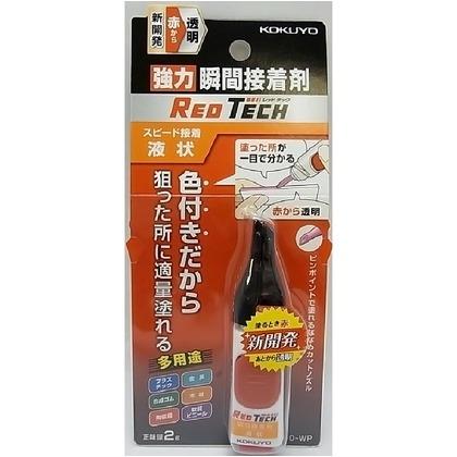コクヨ コクヨ 瞬間接着剤 RED TECH(レッドテック) K500-WP