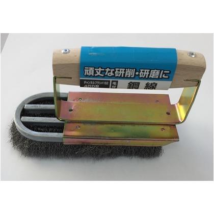 チャンネルブラシ #182 D型4行 鋼線  毛先長:130~135mm 14610