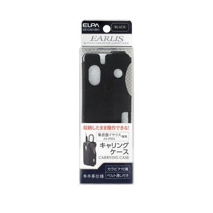 エルパ(ELPA) イヤリス専用キャリングケース ブラック AS-CA01(BK)