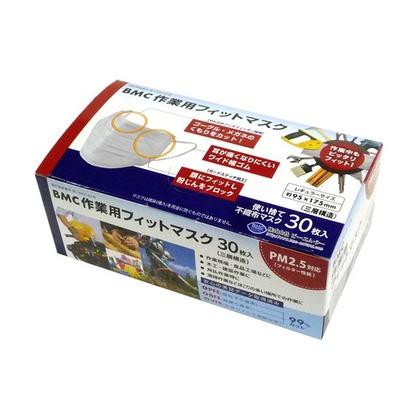 作業用フィットマスク(三層構造)    30  枚