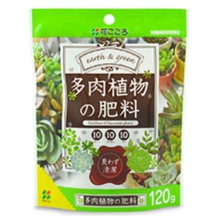 花ごころ 多肉植物の肥料 120g