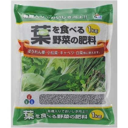 朝日工業 葉を食べる野菜の肥料 ほうれんそう こまつな きゅうり