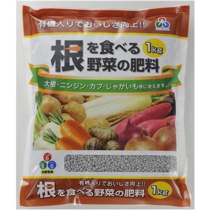 朝日工業 根を食べる野菜の肥料 だいこん にんじん じゃがいも