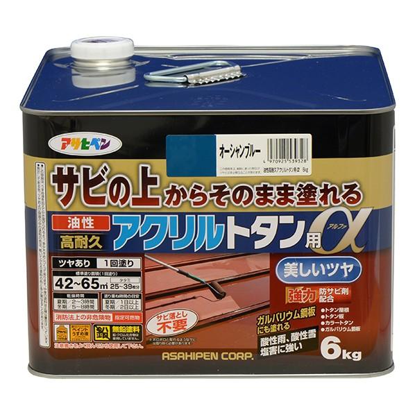 【送料無料】アサヒペン 油性高耐久アクリルトタン用α オーシャンブルー 6kg サビうえ 高耐久 さび上 1
