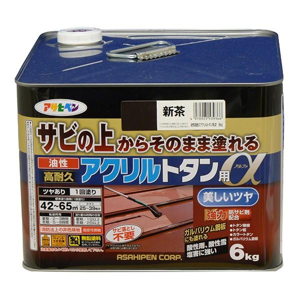 【送料無料】アサヒペン 油性高耐久アクリルトタン用α 新茶 6kg サビうえ 高耐久 さび上 1個