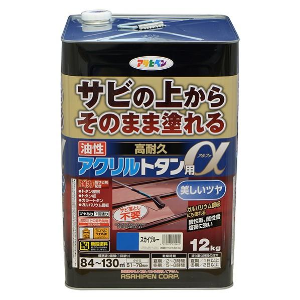 【送料無料】アサヒペン 油性高耐久アクリルトタン用α スカイブルー 12kg サビうえ 高耐久 さび上 1個