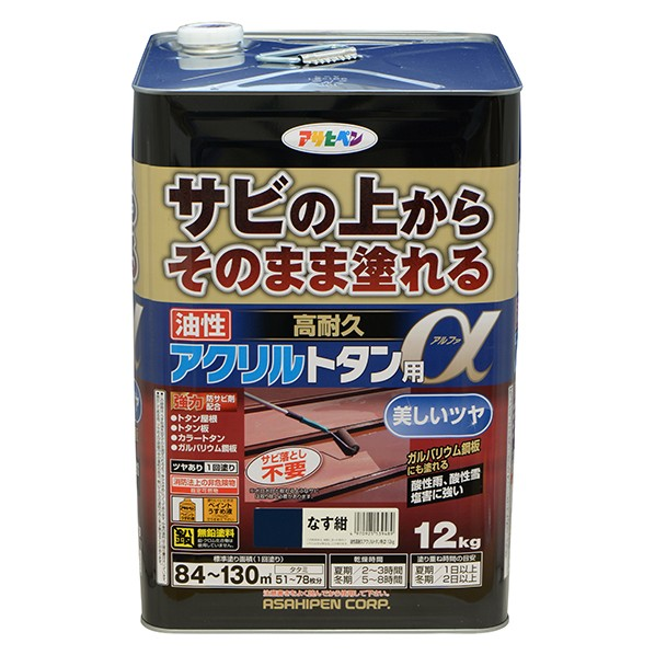 【送料無料】アサヒペン 油性高耐久アクリルトタン用α なす紺 12kg サビうえ 高耐久 さび上 1