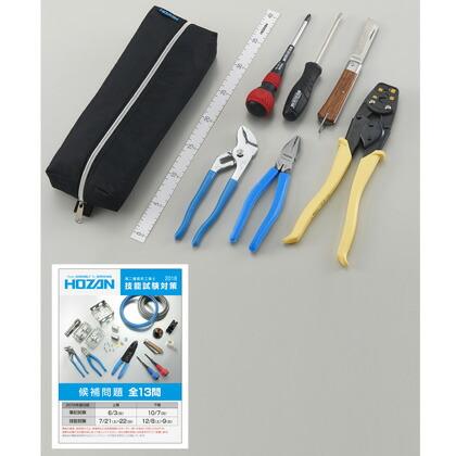 【送料無料】ホーザン/HOZAN 電気工事士技能試験工具セット DK-29 1セット