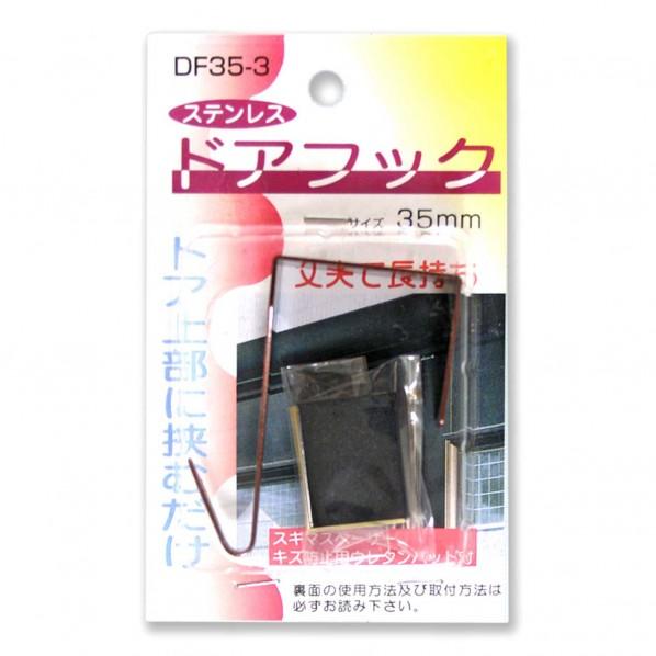コンテック ステンレスドアフック ブラウン サイズ:35mm DF35-3