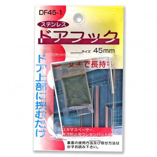コンテック ステンレスドアフック 白 サイズ:45mm DF45-1