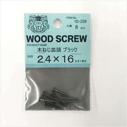 木ねじ 黒亜鉛色 サラ 2.4X16 ID-226 8 本