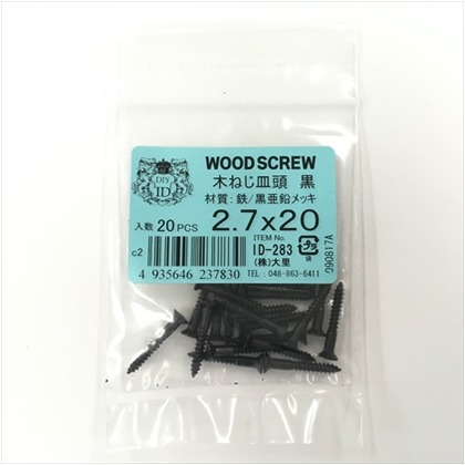 木ねじ 黒亜鉛色 サラ 2.7X20 ID-283 20 本