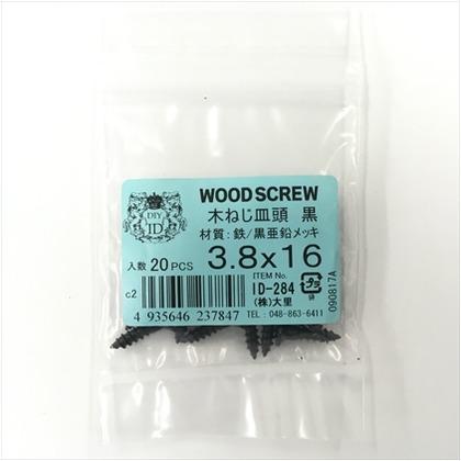 木ねじ 黒亜鉛色 サラ 3.8X16 ID-284 20 本