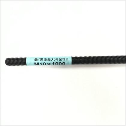 全ねじ 黒亜鉛色 M10X1000 ID-351