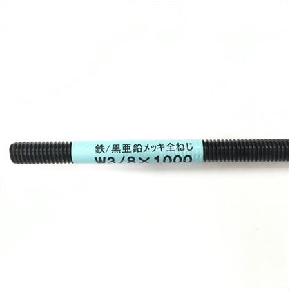 DIY-ID 全ねじ 黒亜鉛色 W3/8X1000 ID-352 黒亜鉛 寸切 長ねじ
