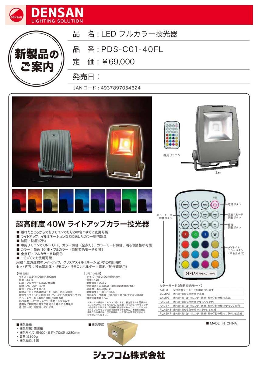 LEDフルカラー投光器