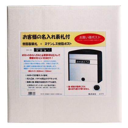 メイワ 名入れ表札付 ダイヤル錠型ステンレスポスト 黒 HPSL-3600