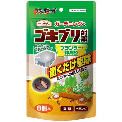 アース製薬 アースガーデンゴキブリ対策 8個入