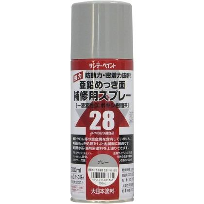 亜鉛めっき面補修用スプレー グレー 300ml 20022J