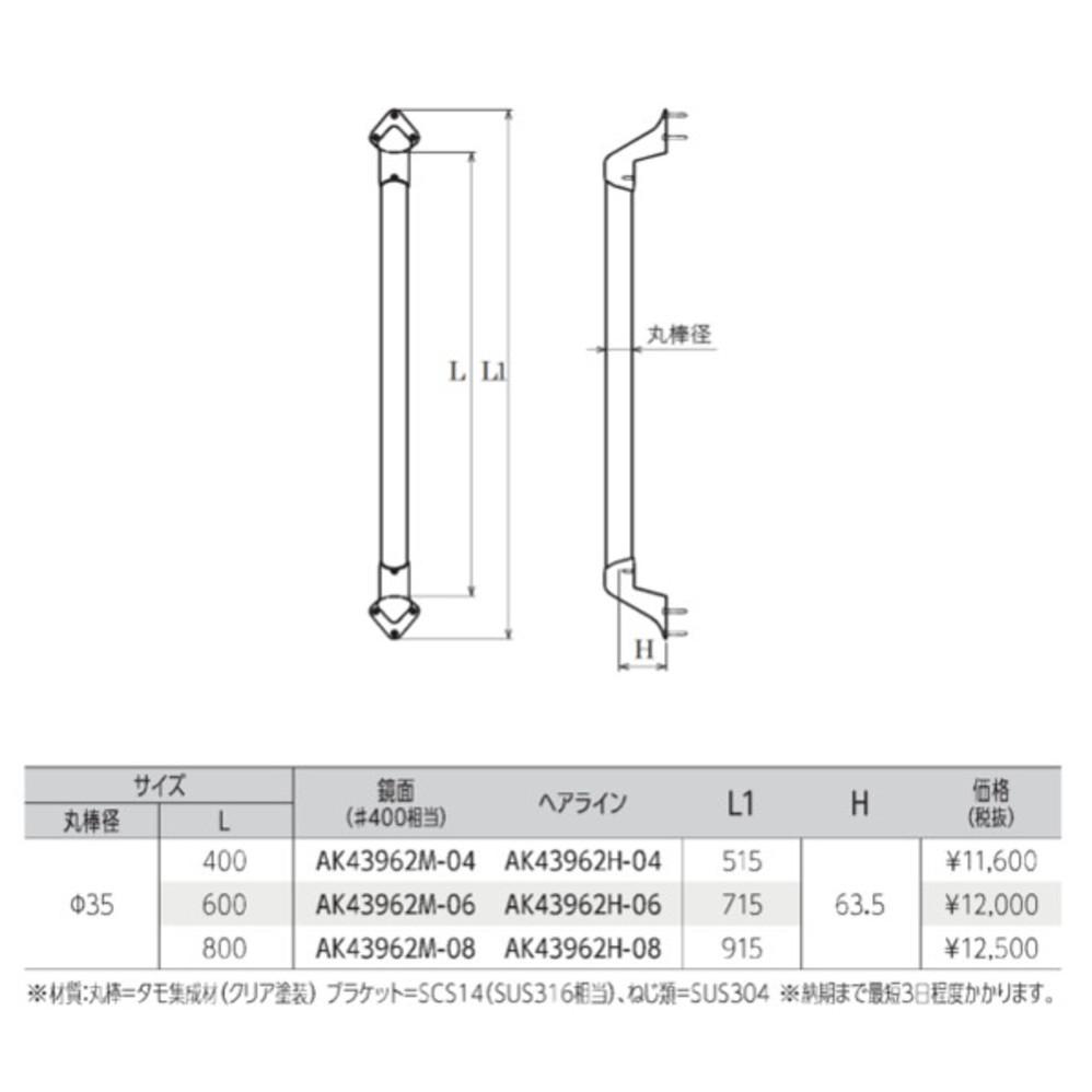 木製形 補助手摺(鏡面)